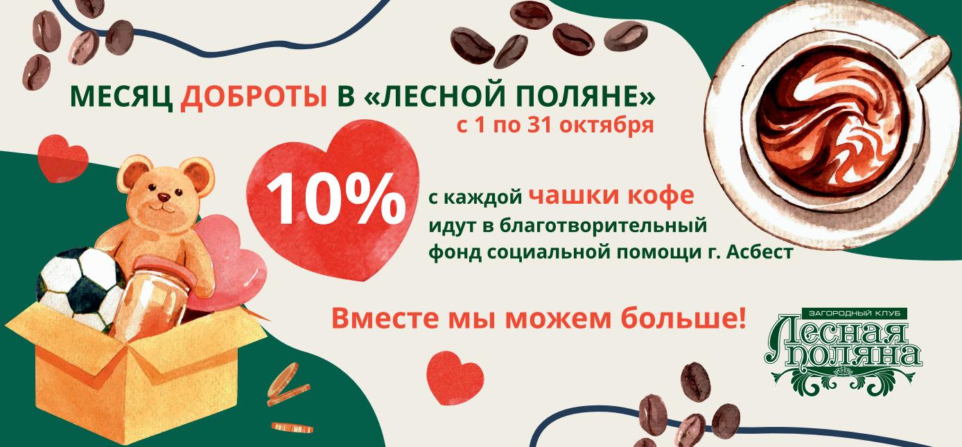 Благотворительная акция МЕСЯЦ ДОБРОТЫ