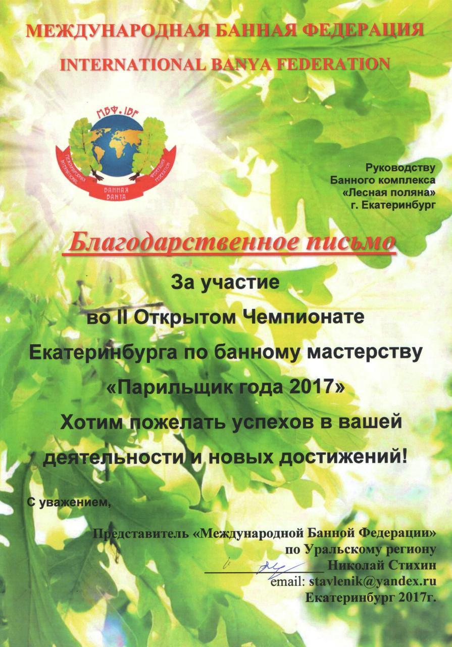Чемпионат Екатеринбурга по банному мастерству!