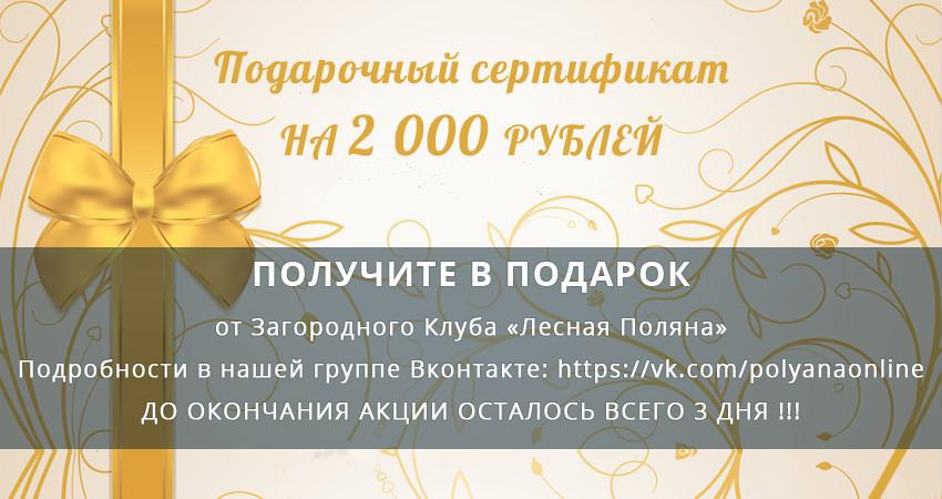 Сертификат на 2 000 рублей в ПОДАРОК!