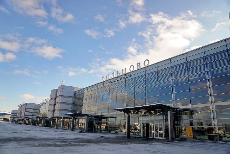 45 аэропортов в том числе и Кольцово сменят название уже в 2018 году