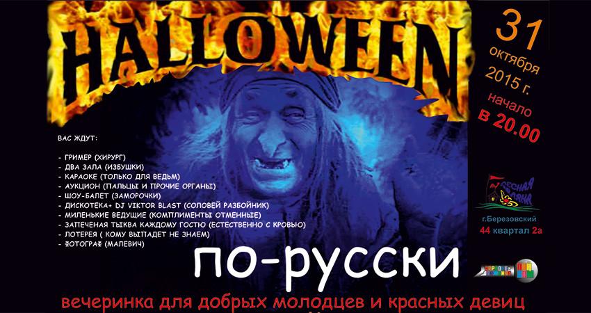 Заводной Хэллоуин в Лесной поляне!