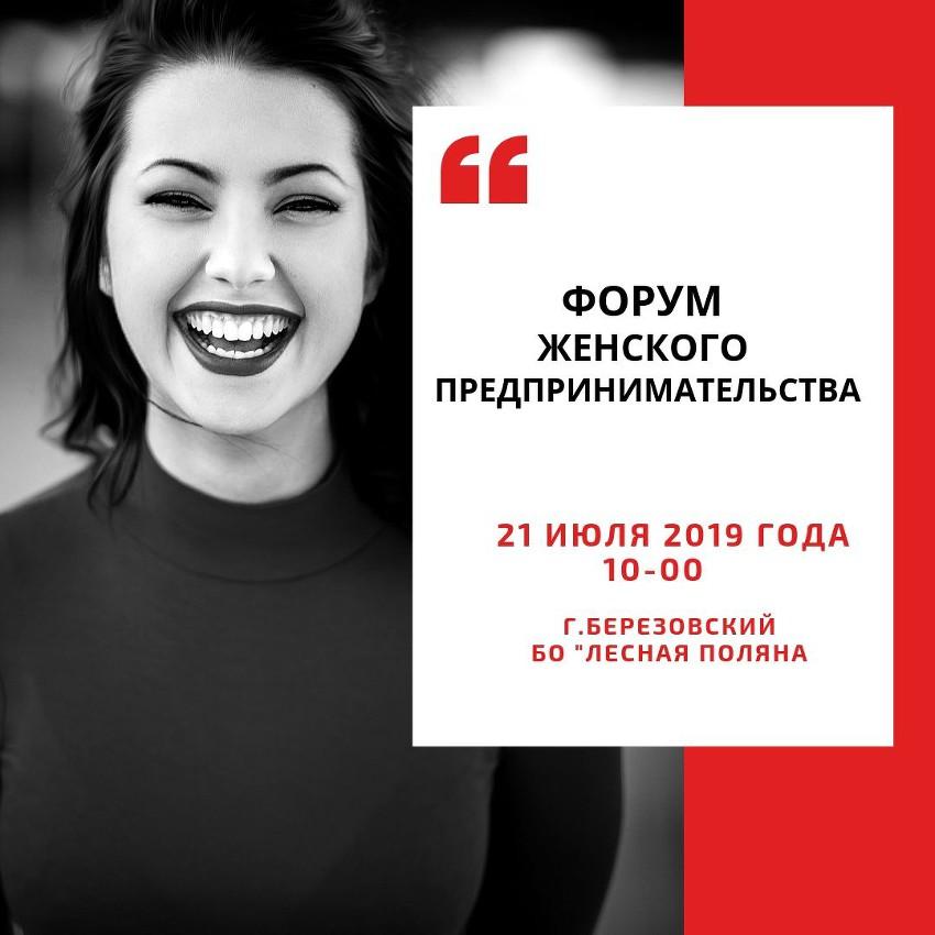 Форум женского предпринимательства в Загородном Клубе