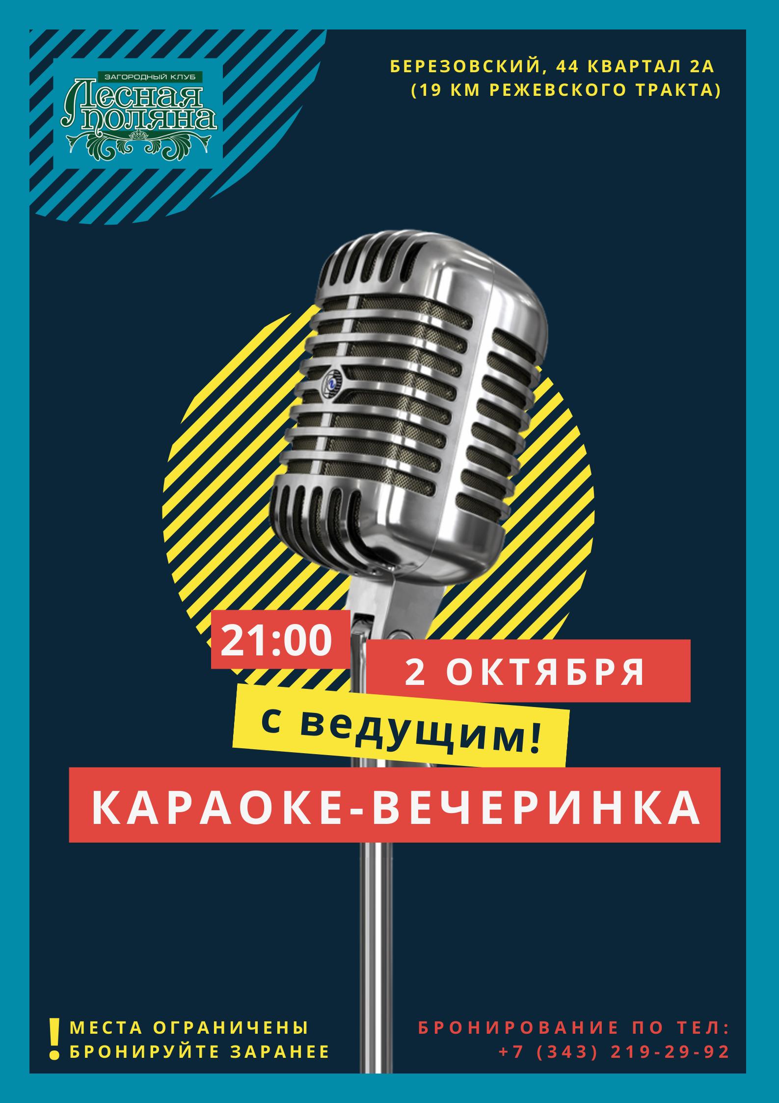 02 октября в 21:00 стартует КАРАОКЕ-ВЕЧЕРИНКА