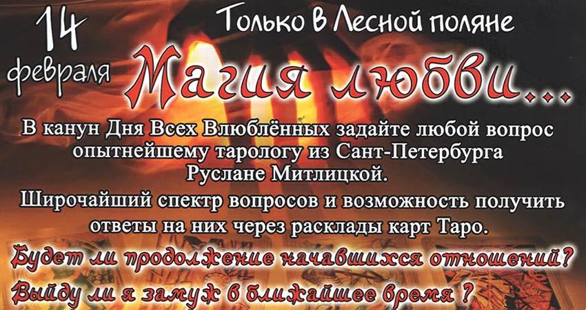 Магия любви в канун Дня Всех Влюблённых!