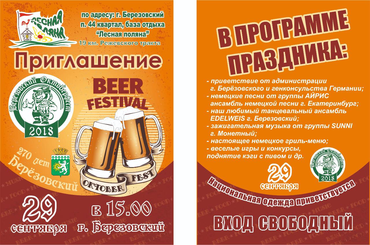 ОКТОБЕРФЕСТ Beer-festival !