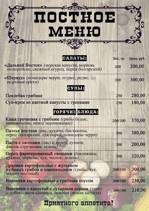 Постное меню в Загородном Клубе Лесная Поляна