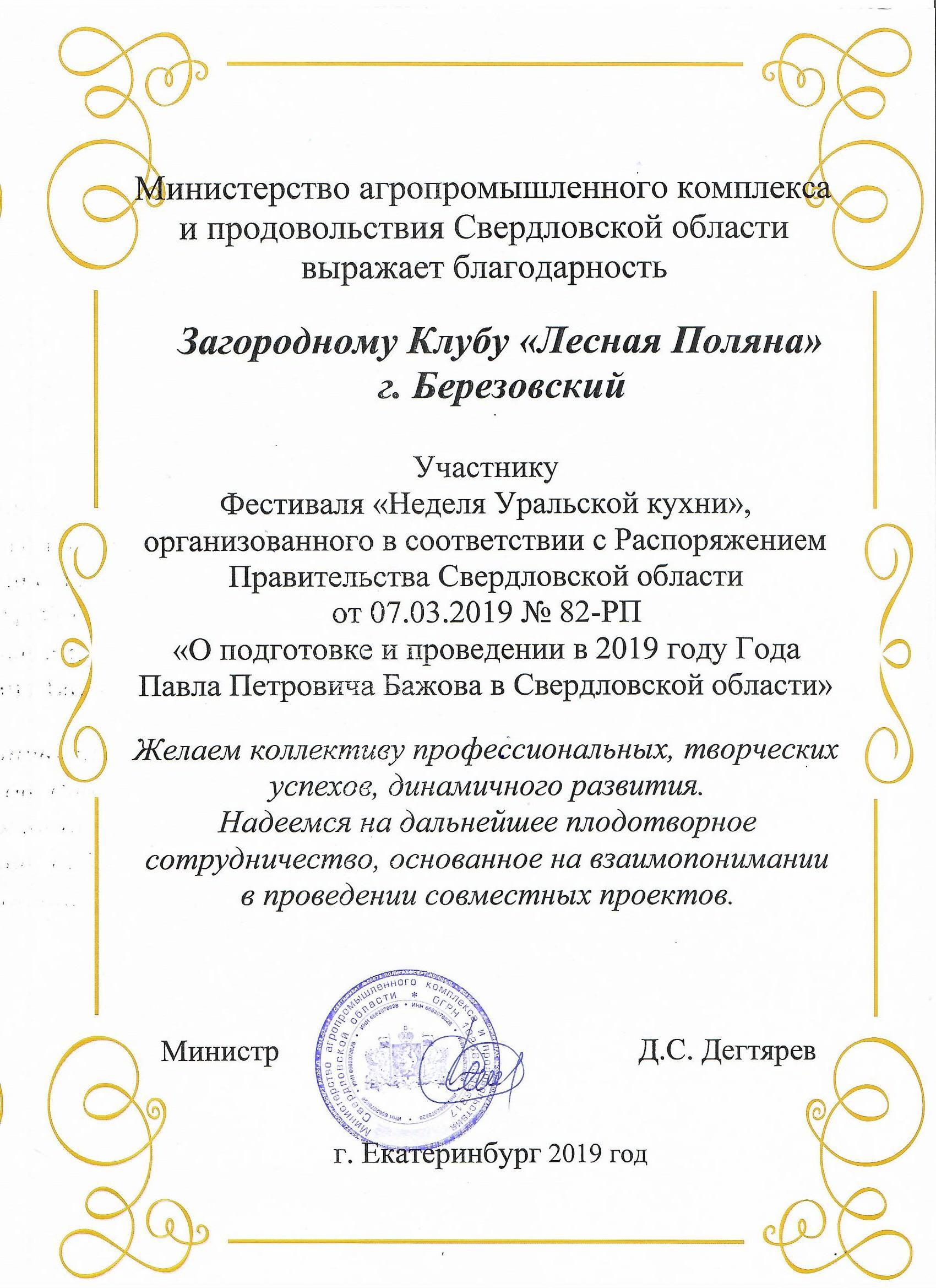 Завершился фестиваль «Неделя Уральской кухни»