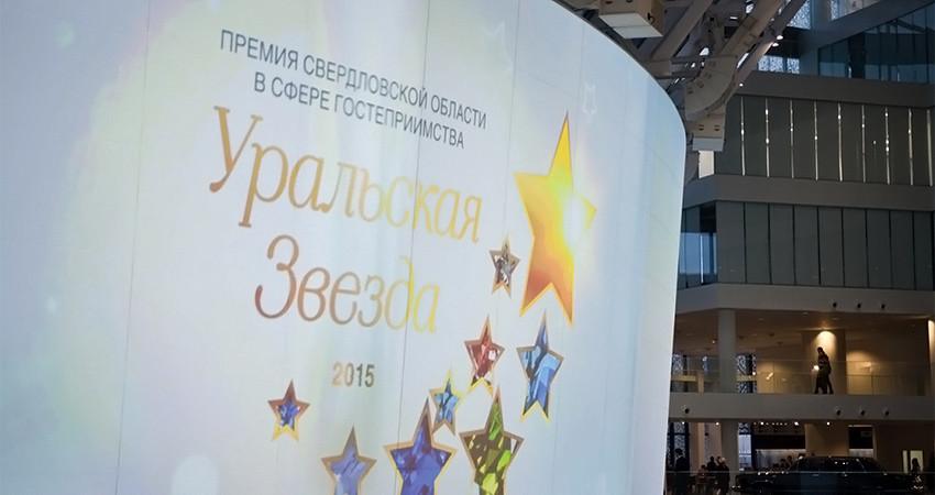 Конкурс Уральская звезда - 2015 состоялся!